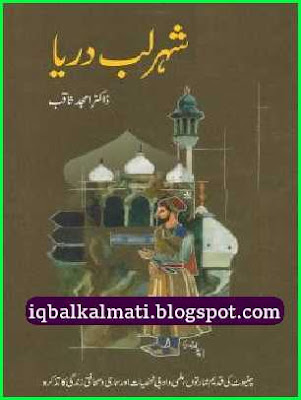 Sher e Lab Darya Muhammad Amjid