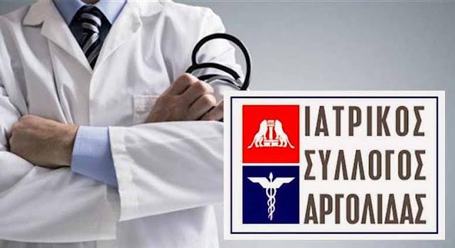 Έκτακτη ανακοίνωση από τον Ιατρικό Σύλλογο Αργολίδας