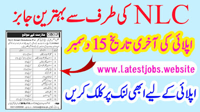 NLC Jobs December 2019 In Islamabad & Karachi