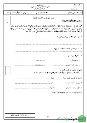 اختبارات مادة لغتي الجميلة الصف السادس الإبتدائي الفصل الأول