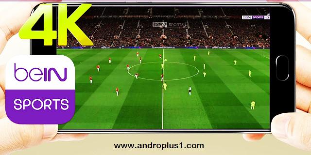افضل تطبيق لمشاهدة قنوات bein sport على الاندرويد 2020