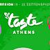 Η γεύση της Αθήνας, στο Ζάππειο! - Taste of Athens