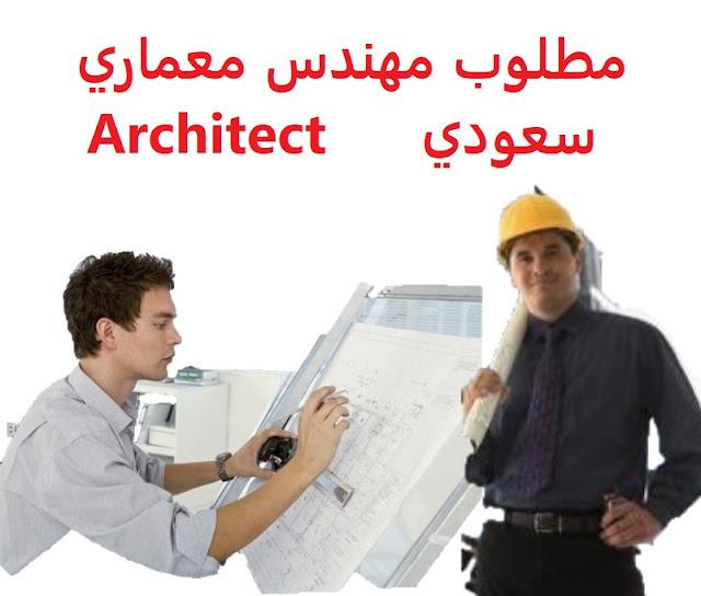 وظائف السعودية مطلوب مهندس معماري سعودي Architect