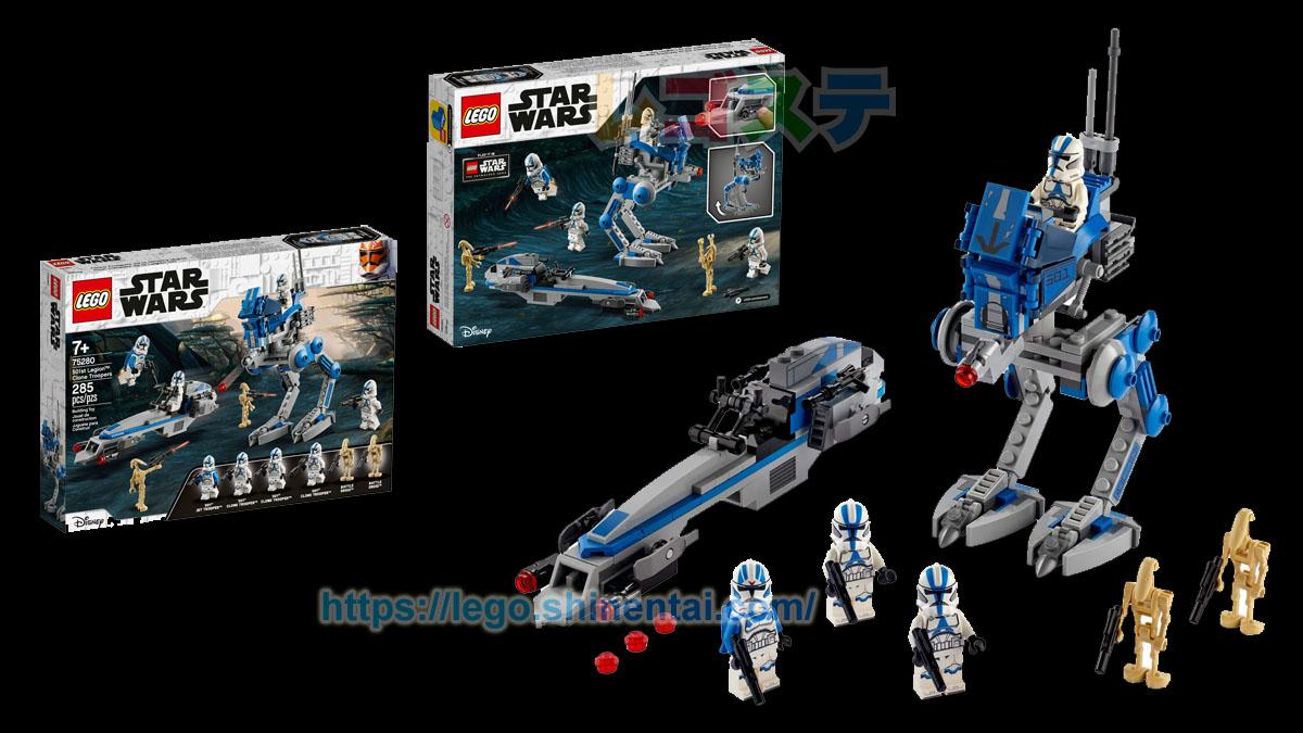 75280 501隊クローン・トルーパー:レゴ(LEGO) スター・ウォーズ