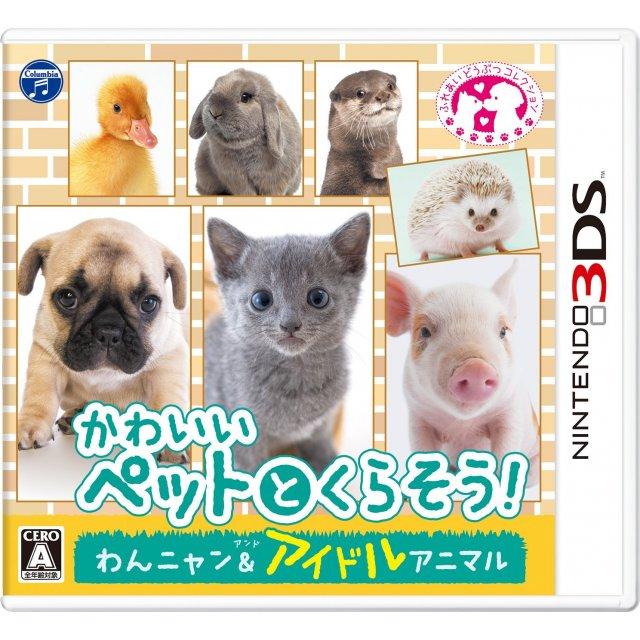 [3DS]Kawaii Pet to Kurasou! Wan Nyan & Idol Animal[かわいいペットとくらそう! わんニャン&アイドルアニマル] (JPN) ROM Download