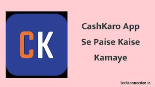 Cashkaro app se paise kaise kamaye