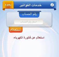 الاستعلام عن فاتورة الكهرباء السعودية برقم العداد من خلال موقع شركة الكهرباء