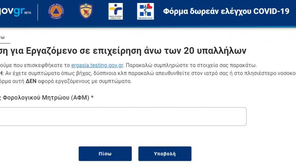 Σε λειτουργία η πλατφόρμα ergasia.testing.gov.gr για δωρεάν τεστ σε εργαζόμενους