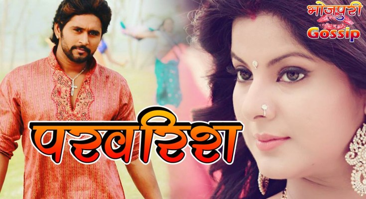 Bhojpuri movie Parvarish 2019 wiki, full star-cast, Release date, Actor, actress. Parvarish Song name, photo, poster, trailer, wallpaper