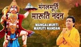 मंगल मूर्ति मारुति नंदन Mangalmurti Maruti Nandan Lyrics - Hariharan