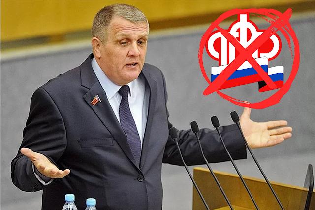 Пенсионный фонд закроется, если Госдума поддержит инициативу Н. Коломейцева от КПРФ