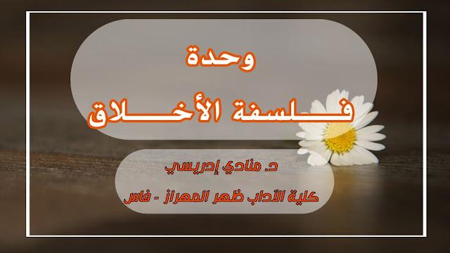 فلسفة الأخلاق د. محمد منادي إدريسي pdf
