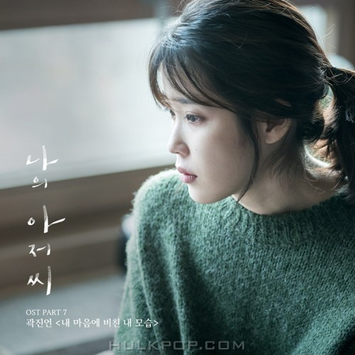 Kwak Jin Eon – My Mister OST Part.7