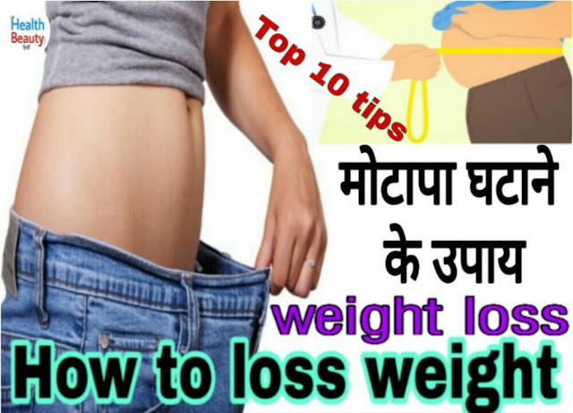 How to lose weight | weight loss | अपना वजन कैसे कम करे | मोटापा घटाने के उपचार