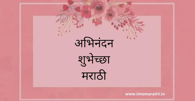 अभिनंदन शुभेच्छा मराठी मेसेजस्(संदेश) (congratulations wishes in marathi)