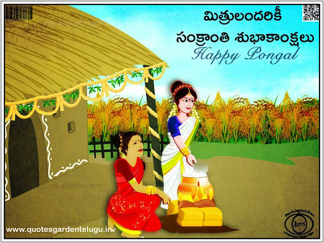 Telugu Sankranti Greetings shubhakankshalu messages