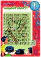 تحميل كتاب الانشطة والتدريبات فى الرياضيات للصف الخامس الابتدائى الترم الثانى