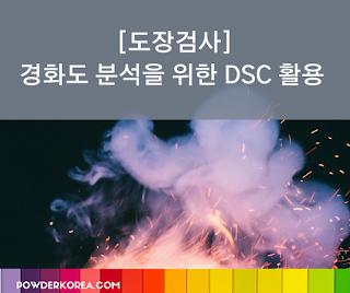[도장검사] 도막의 경화도 분석을 위한 DSC에 대해 알아봅시다.(Tg값)