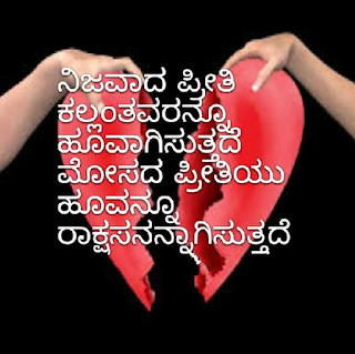 Heart Broaken Kannada Whatsapp DP Image