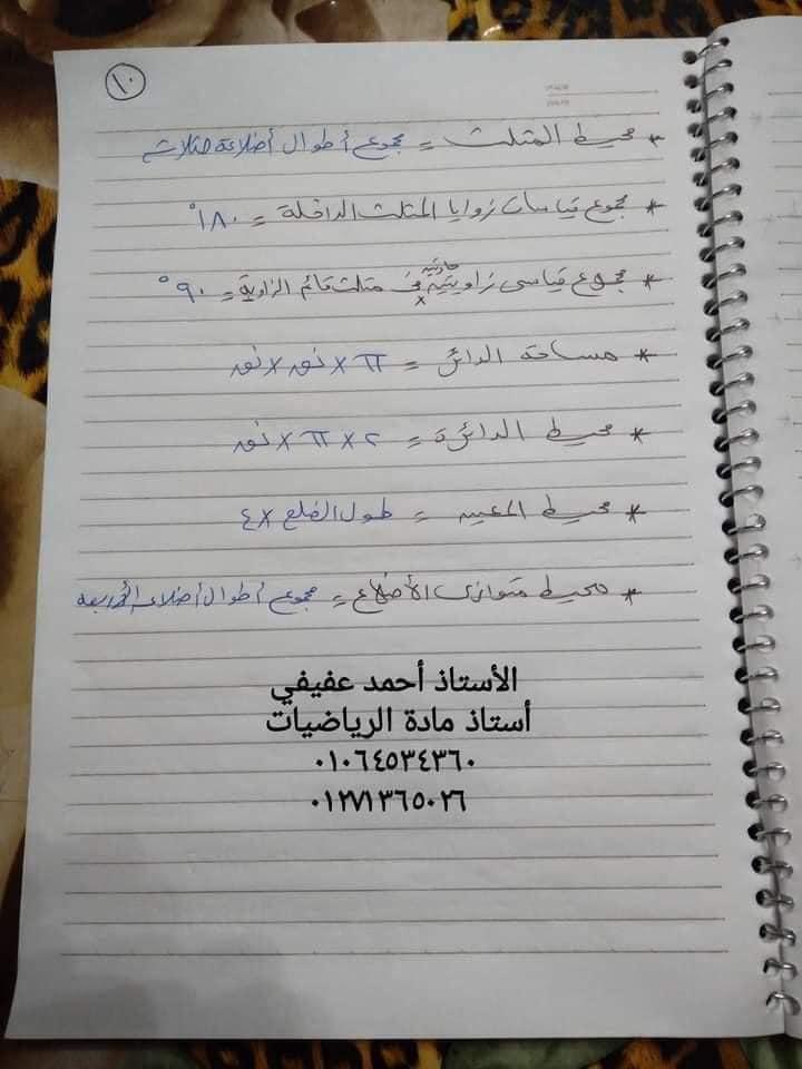 ملخص القوانين والتعريفات رياضيات الصف السادس الابتدائي  9