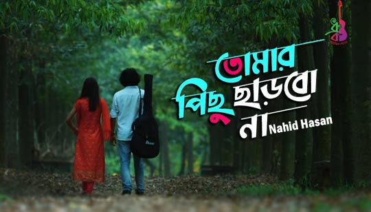Tomar Pichu Charbo Na Song by Nahid Hasan
