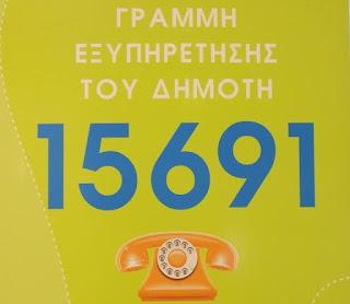 Με χρέωση αστικής μονάδας λειτουργεί ο πενταψήφιος 15691 του Δήμου Φυλής