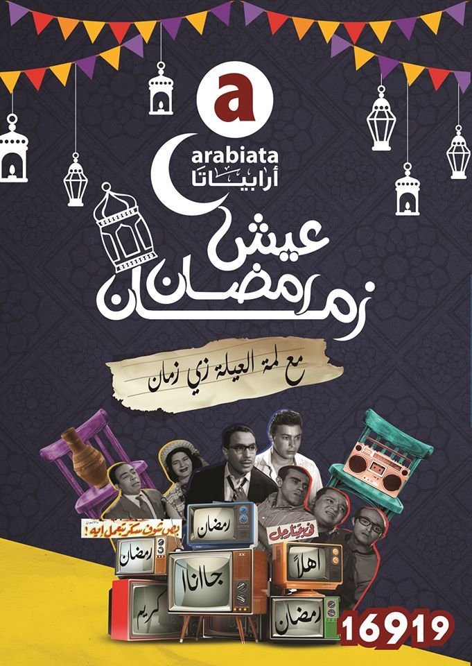 منيو مطعم ارابياتا الشبراوى Arabiata الجديدة 2020 افطار و سحور رمضان