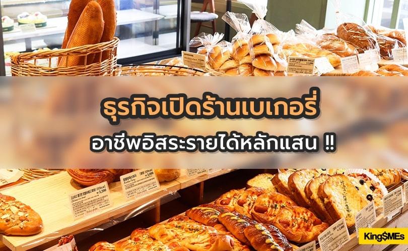 ธุรกิจเปิดร้านเบเกอรี่ อาชีพอิสระ รายได้ดี !!