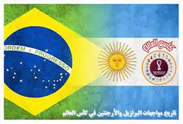 كأس العالم,تاريخ مواجهات البرازيل والارجنتين,البرازيل,البرازيل والارجنتين كاس العالم,اهداف البرازيل والارجنتين تصفيات كاس العالم 2018,سوريا والبرازيل كأس العالم,أهداف الأرجنتين في البرازيل,أهداف البرازيل في الأرجنتين,تاريخ كأس العالم,البرازيل والأرجنتين,البرازيل والأرجنتين اليوم,الارجنتين,البرازيل والأرجنتين 1-10,البرازيل والأرجنتين مباشر,البرازيل والأرجنتين كاملة,أكبر فوز وخسارة في تاريخ أقوى المنتخبات العالمية,سوريا في كأس العالم للشباب 2005,البرازيل والارجنتين,البرازيل والارجنتين 90