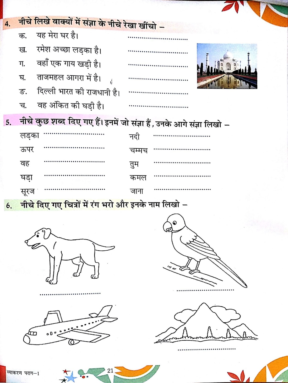 Worksheet On Sangya In Hindi For Class 3