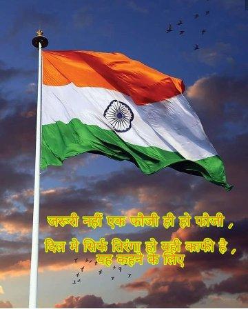 Army Shayari Image