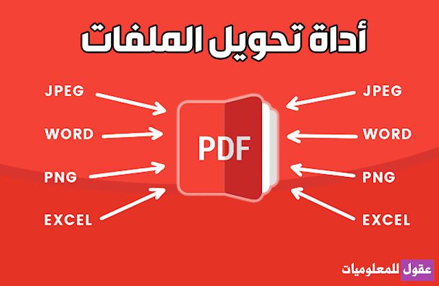 تحويل Word إلى PDF وكذلك Excel إلى PDF والعكس Smart PDF