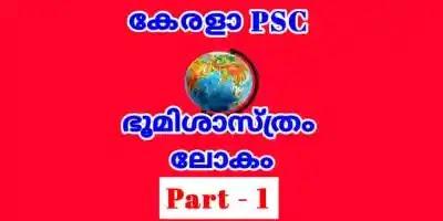 Basics of Geography PSC Kerala