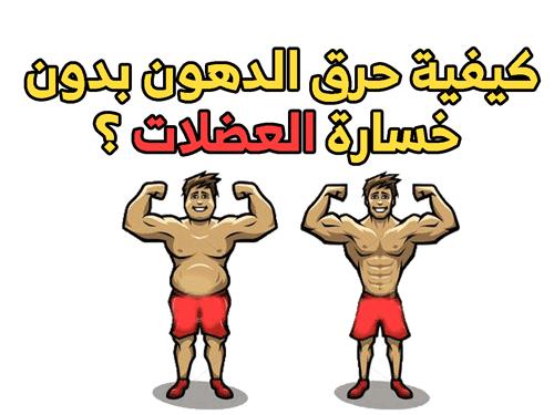 كيفية حرق الدهون بدون خسارة العضلات ؟