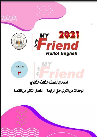5 امتحانات لغة انجليزية مجاب عنها من كتاب My Friend للصف الثالث الثانوى 2021