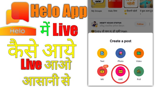 Helo App Me Live Kaise Aaye 2020