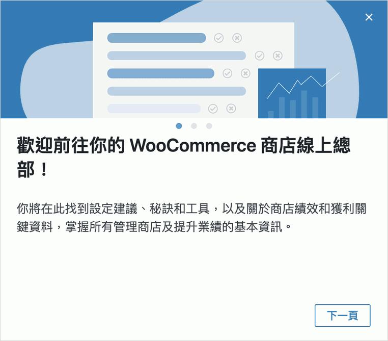 WooCommerce安裝完成畫面