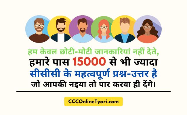 ccc exam online tyari