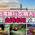台湾旅行攻略大全!第一次到台湾必知的事!