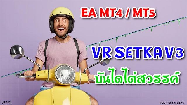 สอน Forex เบื้องต้น : EA VR SETKA V3 MT4/MT5 ระบบมาร์ติงเกลเพิ่มระยะห่าง