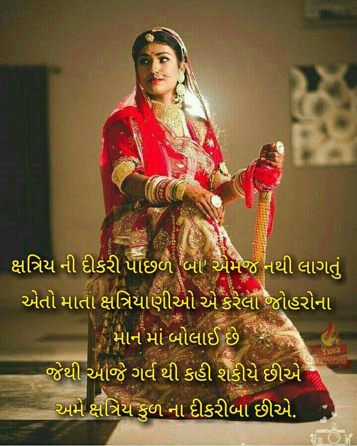 ક્ષત્રિય ની દીકરી પાછળ બા શબ્દ એમજ નથી લાગતું | Baisa Attitude Status Gujarati | Yuva Rajputana