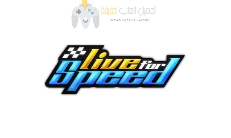 تحميل لايف فور سبيد Live for Speed الإصدار الجديد من ميديا فاير