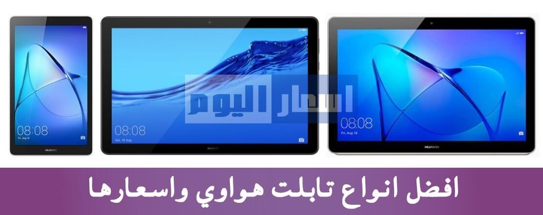 اسعار تابلت هواوي في مصر 2021