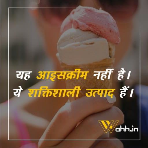Ice Cream Quotes Instagram In Hindi