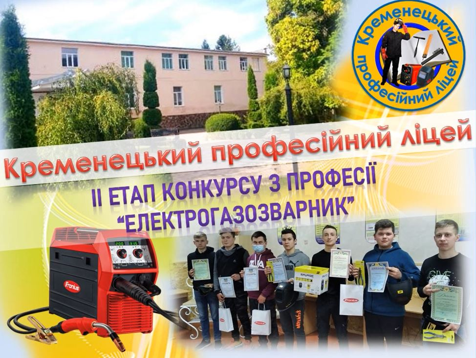 """На базі Кременецького професійного ліцею відбувся ІІ етап Всеукраїнських конкурсів фахової майстерності з професії """"Електрогазозварник"""""""