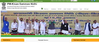 MP Mukhyamantri Kisan Kalyan Yojana In Hindi