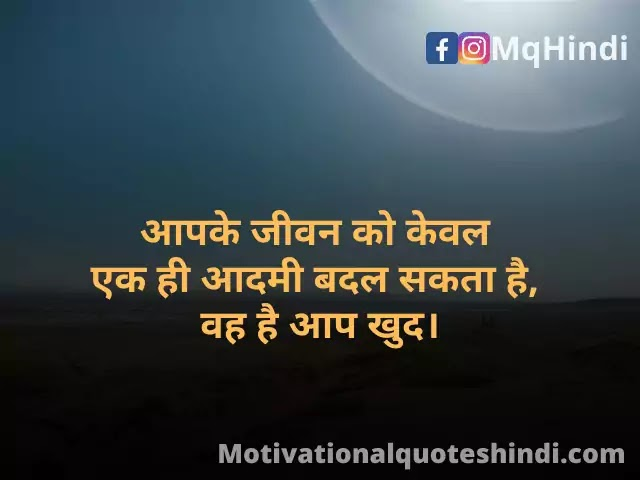 Sufi Quotes In Hindi