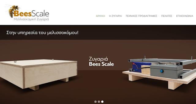 Νέα από την ζυγαριά της BeesScale: Απρίλιος 2020