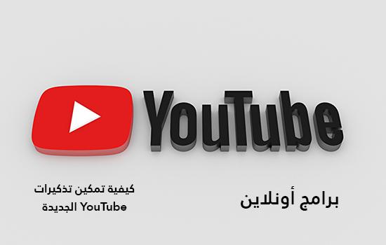كيفية تمكين تذكيرات YouTube الجديدة