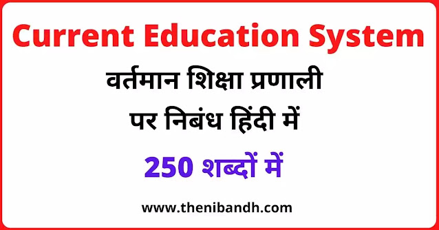 current education system text image in hindi